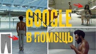 САМЫЙ ПОЛНЫЙ РАЗБОР клипа Childish Gambino - This is America   Google в помощь  