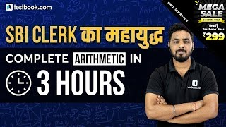 Complete Arithmetic Revision for SBI Clerk Prelims | 3-Hour Special Math Class for SBI Clerk 2020