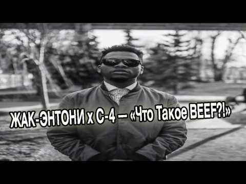 ЖАК-ЭНТОНИ x С-4 — «Что Такое BEEF?!»