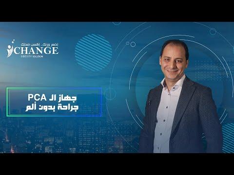 دكتور هيكل محمود..هتعمل عمليه السمنة وهتروح في نفس اليوم