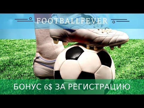Footballfever.life отзывы 2019, обзор, mmgp, HYIP, БОНУС 6$
