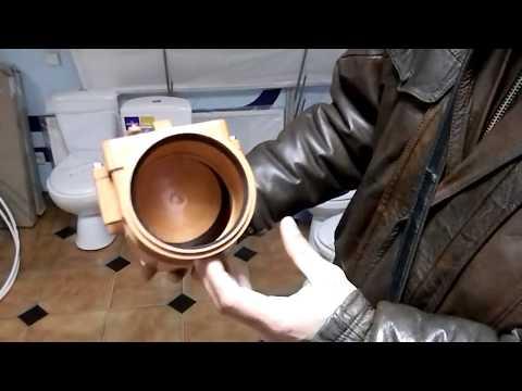 Обратный клапан - защита канализации