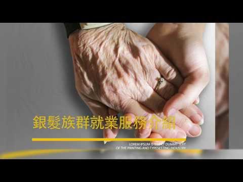 中高齡企業輔導團 前導影片