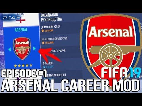FIFA 19   Карьера тренера за Арсенал [#1]   НАЧАЛО НОВОГО ПУТИ! / КОГО КУПИТЬ? КОГО ПРОДАТЬ?