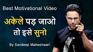 ENERGETIC MOTIVATIONAL VIDEO By Sandeep Maheshwari   INSPIRATIONAL QUOTES IN HINDI