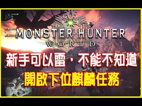 魔物獵人世界MHW新手攻略 麒麟下位任務開啟教學