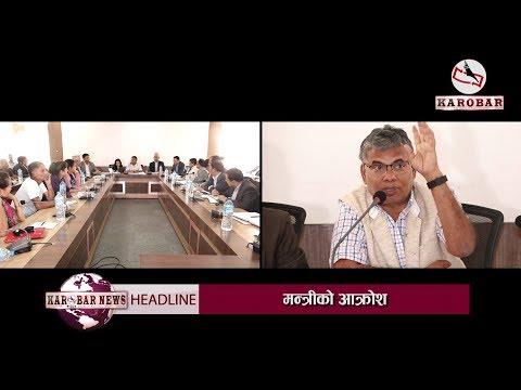 KAROBAR NEWS 2018 10 05 मन्त्री र समितिबीच जुहारी, निर्देशन नमान्ने मन्त्री यादवको घोषण