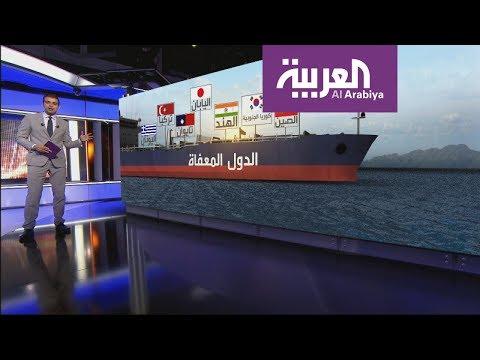 العرب اليوم - شاهد: ترامب يقرر عدم تمديد إعفاء بعض الدول من عقوبات النفط الإيراني