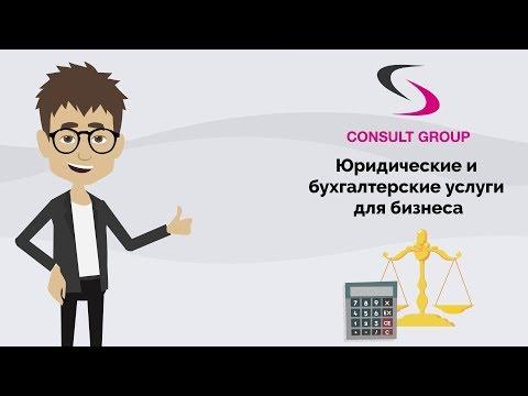Юридические и бухгалтерские услуги для бизнеса!