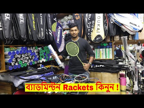 Biggest Badminton Racket Market Dhaka🏸 Wholesale & Retail 🔥 Best Price/Best Quality Racket !