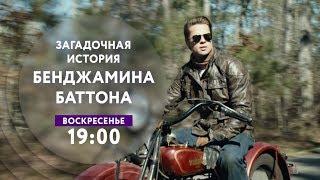 """""""Загадочная история Бенджамина Баттона"""" на ТНТ4! фото"""