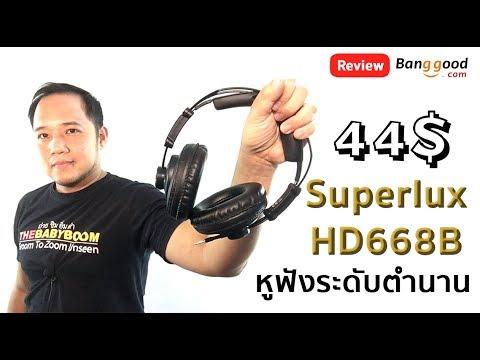 T3B:แกะกล่อง Superlux HD668B หูฟังระดับตำนาน [Review Banggood]