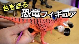 色を塗る恐竜フィギュア!【ティラノサウルス ペイントザダイナソー】