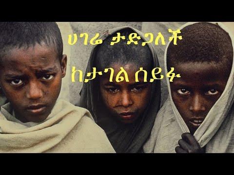 ETHIOPIA -ሀገሬ ታድጋለች