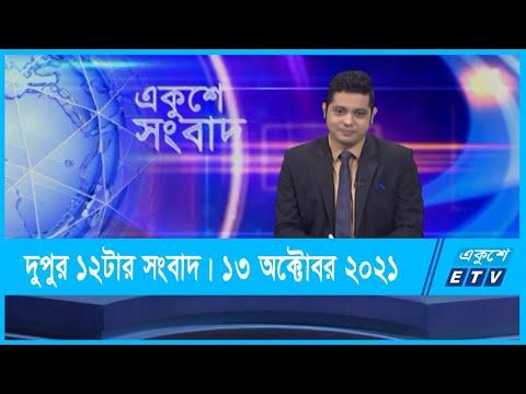 12 PM News || দুপুর ১২টার সংবাদ || 13 October 2021 || ETV News