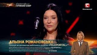 Романовская Алена - Голосуй |Первый прямой эфир«Х-фактор-8» (11.11.2017)