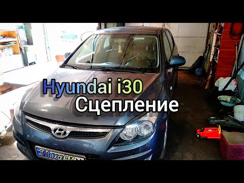 Hyundai i30 как заменить сцепление