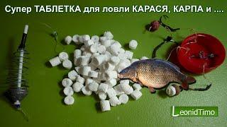 Таблетки для ловли карпа и карася