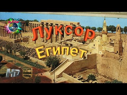 Египет, Хургада, Луксор - обзорная экскурсия/Egypt, Hurghada, Luxor - excursion.HD