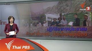 วาระประเทศไทย - บทเรียนหนองแหน