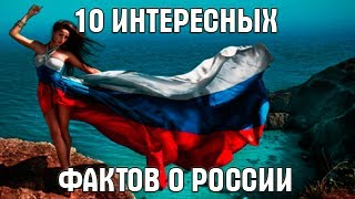 10 интересных фактов о России | Топ-10 Факты