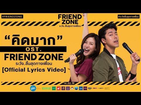kid mak   quot  ost  friend zone                                                                    official lyrics video