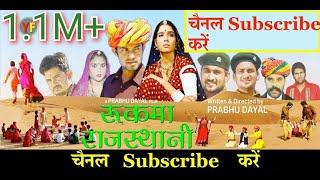 रुकमा राजस्थानी Full Movie /RUKMA RAJASTHANI/ फिल्म  ने जीते 5 सर्वश्रेठ अवार्ड/PRABHU JHARWAL/RUKMA