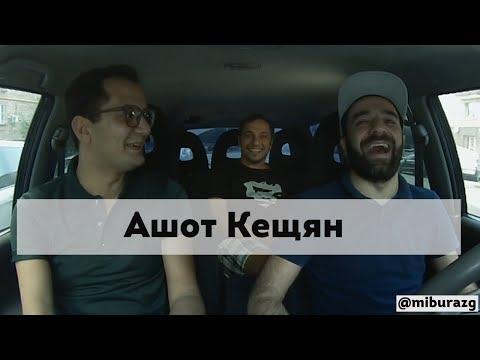 Армянский юмор: Ахалкалакско-Ереванско-Амшенский: в гостях Ашот Кещян