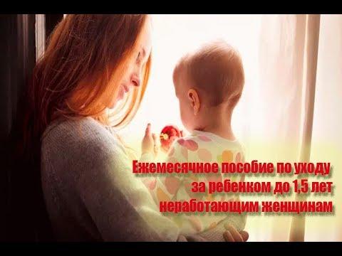 Ежемесячное пособие по уходу за ребенком до 1,5 лет неработающим женщинам