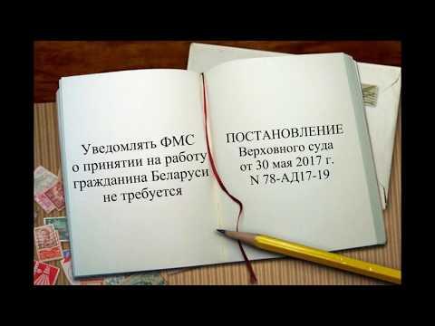 Уведомлять ФМС о принятии работника из Беларуси необязательно