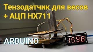 Тензодатчик для весов Аналого-цифровой преобразователь HX711