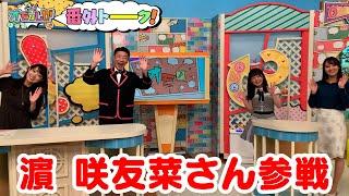 AKB48「濱咲友菜さん」参戦【金曜オモロしが】番外トーク#54