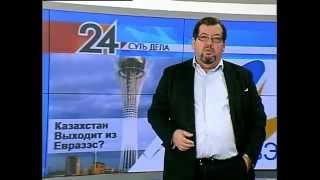 """СУТЬ ДЕЛА- """"Казахстан выходит из Евразэс?"""""""