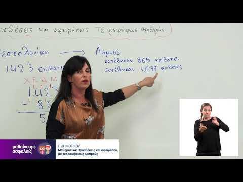 Μαθηματικά | Προσθέσεις και αφαιρέσεις με τετραψήφιους αριθμούς | Γ' Δημοτικού Επ. 155