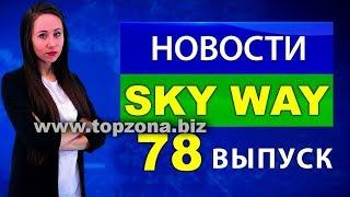 🎥 Новости SkyWay #78. Заработок в интернете. Заработок в интернете