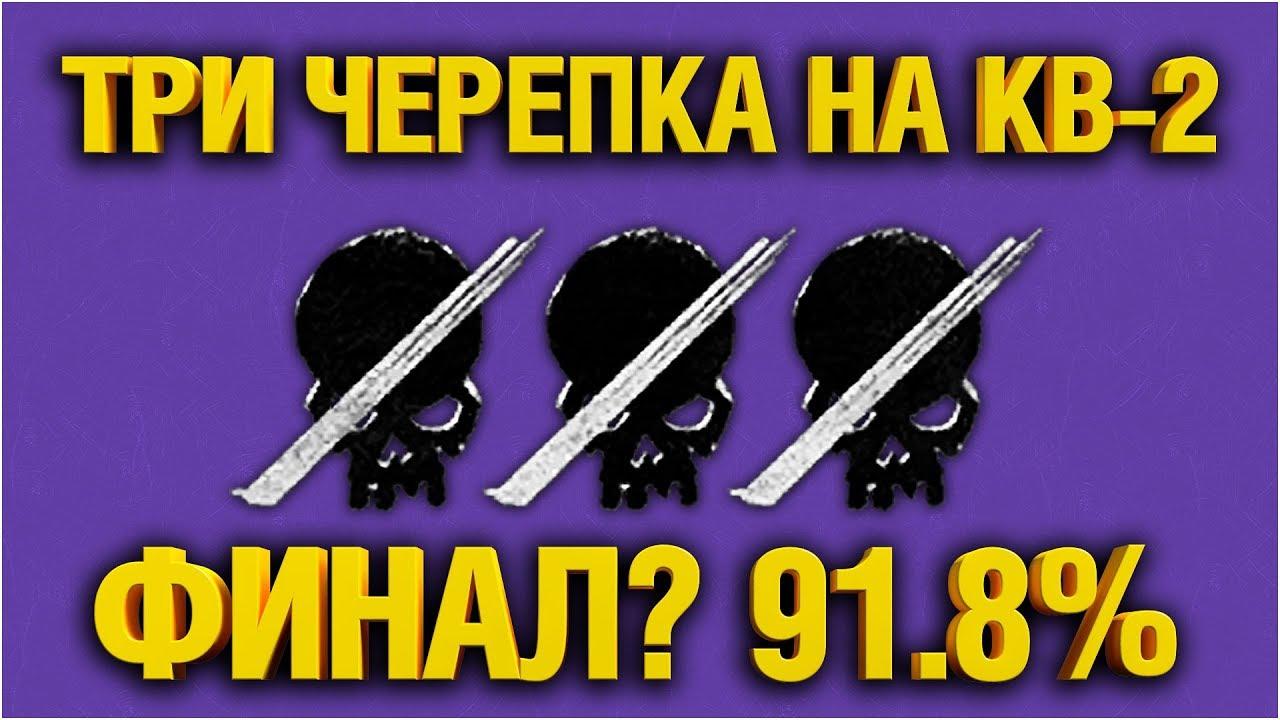 ОБЪЕКТ 252У ЗАЩИТНИК - ДАЙТЕ ДВА!
