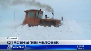 В Костанайской области из снежного плена спасены 166 человек