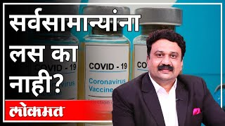 महायुद्ध LIVE – सर्वसामान्यांना लस का नाही? With Ashish Jadhao | Corona Vaccination | Atul Kulkarni