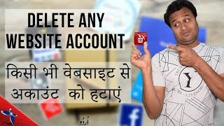 How to Delete🔥 Any Website Account if you don't know in Hindi/Urdu