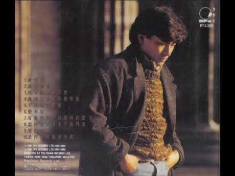 劉德華 - 來生緣 / Afterlife Love (by Andy Lau)