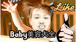 ♛[QQ老還童]BB美容大全 ♥Baby Beauty Hacks That You Cannot Miss