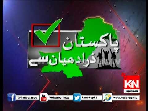 Pakistan Zara Dhiyaan Se 21-07-2018 | Kohenoor News Pakistan
