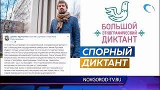 Проректор НовГУ выступил с критикой Большого этнографического диктанта
