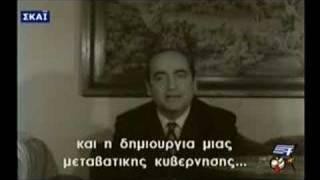 Πώς καταργήθηκε η μοναρχία στην Ελλάδα: Ο Μητσοτάκης γκαντέμιασε τον Βασιλιά! (από Hank, 09/01/09)