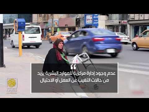 صندوق النقد الدولي : الإنفاق العام في العراق ضخم وغير حقيقي