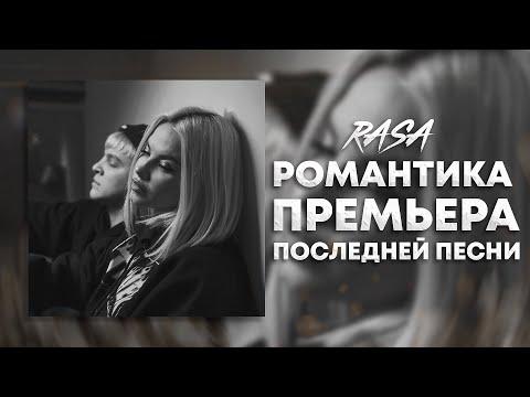 RASA - Романтика (ПРЕМЬЕРА ПОСЛЕДНЕЙ ПЕСНИ)