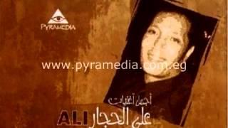 تحميل و مشاهدة 04 Ali el Haggar - wa Aftah Enya / على الحجار - بحلم وافتح عنيه MP3