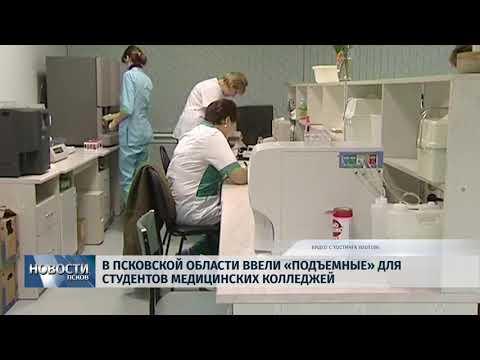 Новости Псков 05.09.2018 # В Псковской области ввели «Подъёмные» для студентов медицинских колледжей
