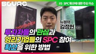 김정헌대표가생각하는SPC확산 썸네일