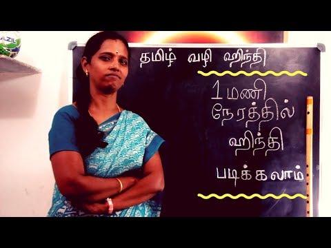 தமிழில் ஹிந்தி கற்போம்  - EPISODE 1 - LEARN HINDI THROUGH TAMIL